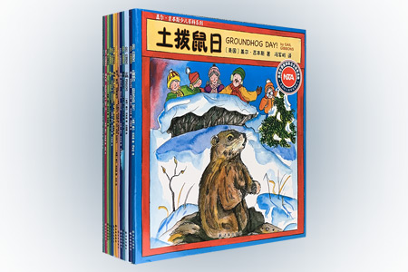 """1本不到4.4元!美国经典科普童书""""盖尔·吉本斯少儿百科系列""""13册,译林出版社出版,12开铜版纸全彩。精美生动的大幅插画,清晰易懂的讲解,为孩子们介绍企鹅、鲸鱼、海鸥、海龟、兔子、马、鸡、鸭、猪、狼、美术工具箱、土拨鼠日、情人节13个主题知识。艺术与科普有机结合,色彩清新明亮,充满感染力,也更易激发孩子的好奇心和求知欲。"""