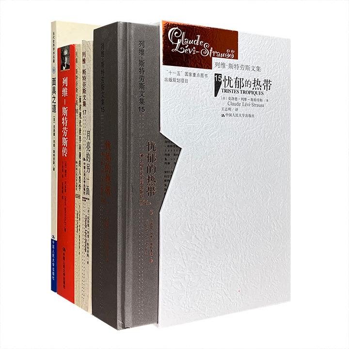 团购:列维-斯特劳斯作品与传记共5册