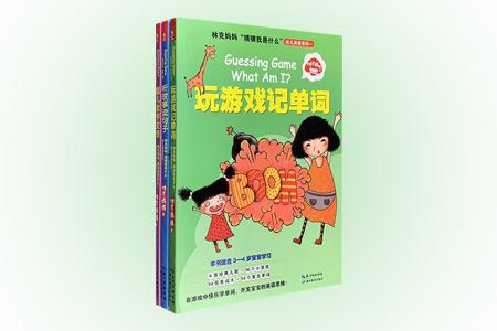 """林克妈妈""""猜猜我是什么""""幼儿英语系列全3册,16开全彩图文,专为3-10岁宝宝打造的英文谜语书,分级编写,从单词→句子→对话,层层复习,级级相扣,朗朗上口的谜语、儿歌、童谣,简单好玩的游戏和贴纸,让小朋友在亲子互动中体会英语学习的乐趣,从而培养语感和英语听说能力。"""