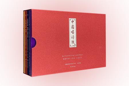 一套精美的国风绘本《中国唱诗班》套装全4册,根据同名系列动画改编而成,动画曾获日本TBS大奖赛金奖、Bilibili评分榜9.9分高能霸榜。这套绘本共含《元日》《游子吟》《相思》《饮湖上初晴后雨》4册,横版16开精装,特种纸全彩印刷,在古诗与历史的情境中,描绘年味十足的传统春节文化、亘古不变的无私母爱、懵懂动人的青梅竹马之情、豁达开朗的文人之度。丹青点染,古朴唯美,余韵悠长。