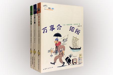 """超低价16元包邮!弗朗西斯・密西奥是当今法国较受欢迎的畅销小说作家和现实主义作家之一,他的文风轻松、幽默、夸张、讽刺、荒诞,以独特的方式描绘世界,继而引起读者对社会上一些非理性现象的注意。""""法国新侦探小说""""3册,荟萃密西奥的长篇小说《本草医案》《万事介绍所》《天降万物》,热闹、有趣的情节,放肆、诙谐的语言,为读者呈现苦乐参半的现代喜剧,同时对法国当下社会问题以及""""真实""""生存处境毫不留情的进行揭露与"""