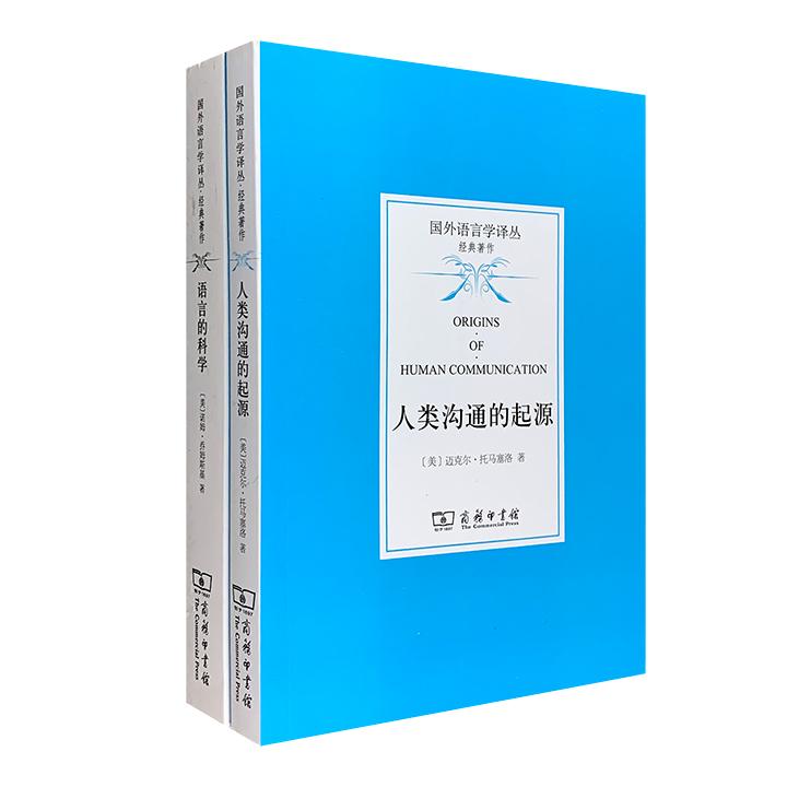 团购:国外语言学译丛2册