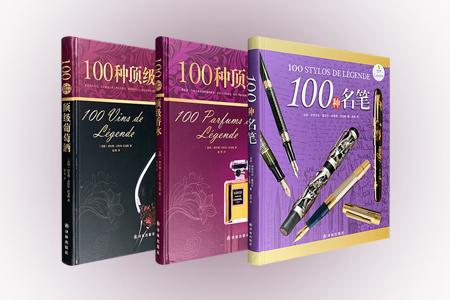 """""""字里行间奢侈品""""系列《100种名笔》《100种顶级香水》《100种顶级葡萄酒》三种任选!100个历史传奇,100缕芬芳灵魂,100种醉人风味。8开大开本精装,铜版纸全彩,图文并茂,内容丰富,宜读宜藏。定价120/128元,每册团购价29.9元包邮!"""