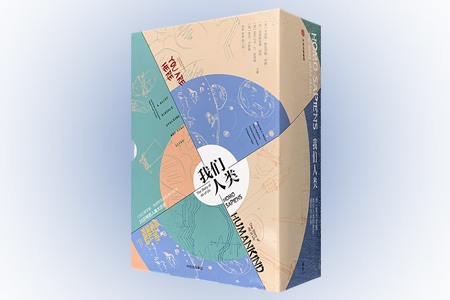 """""""我们人类""""系列套装4册,第十三届文津图书奖获奖作品,比尔·盖茨、道金斯推荐的现象级新知读物!这套书讲述了我们所有人的故事——人类的身世、现在和未来。4本书4个主题:大历史、宇宙、进化、基因,每册300页左右的篇幅,用清晰可读的散文,讲述了所有时间的历史——宇宙、地球、生命和人类的138亿年史诗,融通宇宙学、演化生物学、生物地理学、基因学、人类学以及历史学等领域。定价168元,现团购价59元包邮!"""