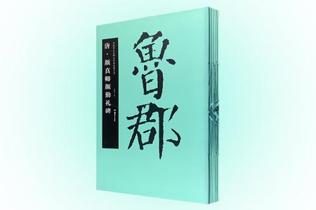 团购:中国书法名碑名帖原色放大本6册:王羲之墨迹选等