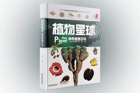"""世界神奇植物百科《植物星球》大16开精装,中国科学院植物研究所高级工程师李敏主编,多名专家学者联合坐镇审校,铜版纸全彩图文,近1000张高清植物大图,解读世界七大州100种神奇植物。沙漠中存活千年的""""叶片"""",长在树上的""""鱼子酱"""",化酸为甜的果实,华丽多彩的自然景象,不可思议的奇特外形,出人意料的繁衍技能,令人瞠目结舌的生存本领……翻开这本书,探索""""神奇植物在哪里""""!"""