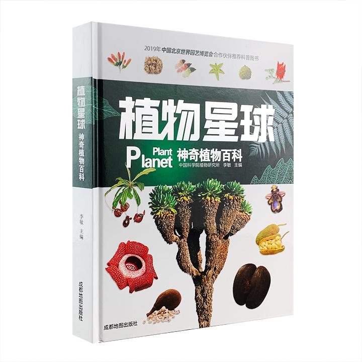 植物星球:神奇植物百科(精装)