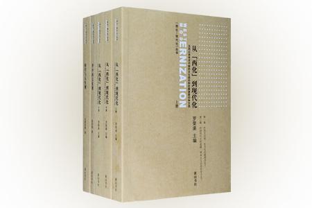 """""""西化-现代化丛书""""3种5册:《科学与人生观》是当年""""科学与人生观""""之文章结集,作者均为一时之名流,胡适和陈独秀作序,真刀真枪的思想交锋;《评中西文化观》初版于1924年初,作者杨明斋自觉以马克思主义理论来分析中国社会;《从西化到现代化》(上中下)历史学家罗荣渠所著,选编了1919-1949年间我国思想界四次大论战的有关文章。资料搜罗宏富而精炼,可读性高,更深具文献价值。定价148元,现团购价39"""