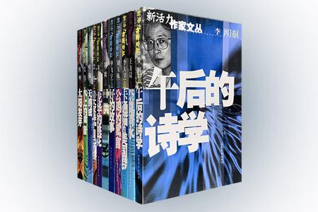 团购:新活力作家文丛11册