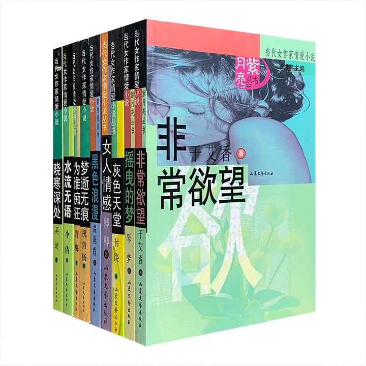 团购:紫月亮丛书:当代女作家情爱小说9册