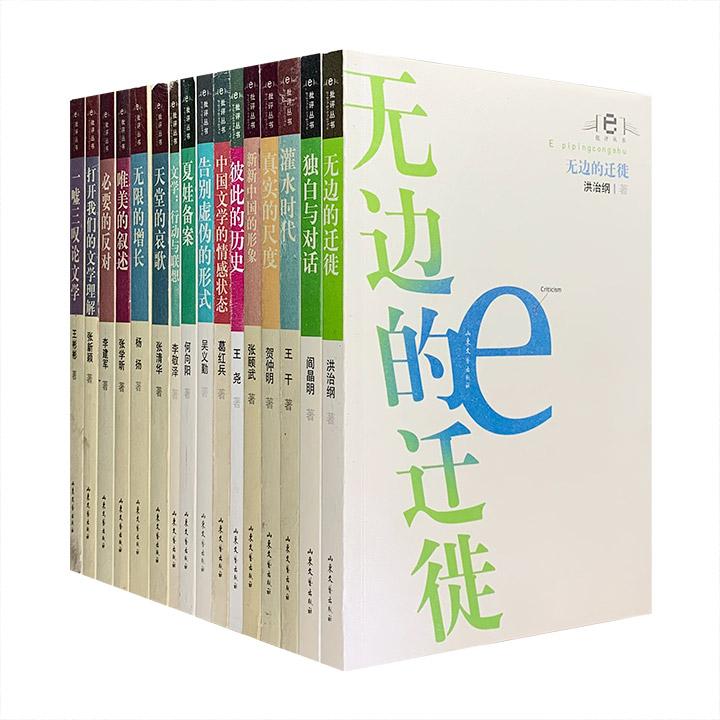 团购:e批评丛书16册