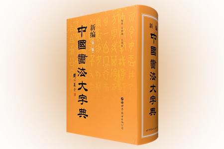 一部丰厚的大型书法字典!《新编中国书法大字典》全一册,大16开精装,厚达1782页,汇集了从甲骨文至近代书家的各体书法单字5590个,入选书迹达70000余种,包括各种流派、各种变体,便于书法爱好者了解研究字体变化、流派传承、书体异同、书法技巧等各个方面。一册在手,欣赏五千年书法演变。