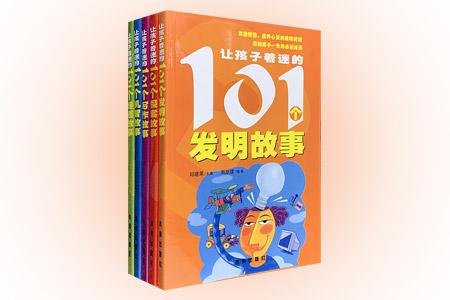 一套启迪智慧、开阔视野的趣味读物!插图本《让孩子着迷的101个故事》全5册,由著名作家叶永烈、金木等作序并推荐。本丛书信息量大,可读性强,每册收录101个主题故事,每一个故事都生动有趣、饱含智慧,涉猎诗词谜语、语言文学、政治谋略、人文历史、科学技术、成长励志、人物传记、自然地理等方面知识,辅以诙谐可爱的插图,让孩子一看就上瘾,一读就