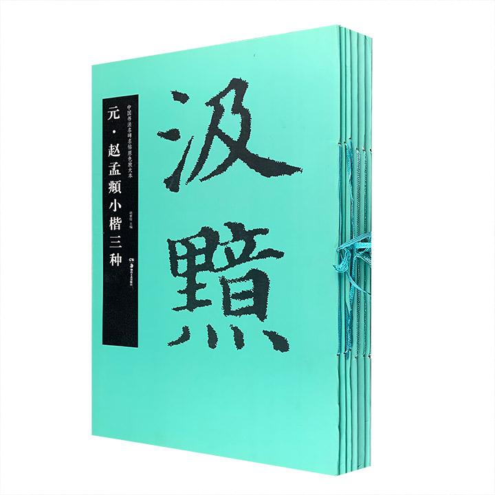 团购:中国书法名碑名帖原色放大本6册:祭侄文稿等