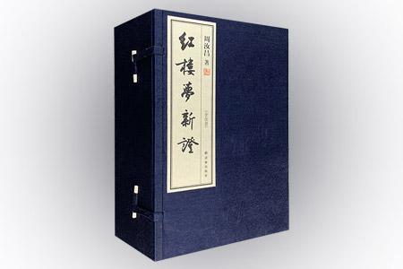 周汝昌-红楼梦新证(全5册)