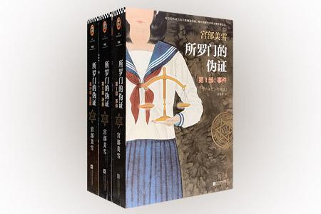 """""""日本推理女王""""宫部美雪经典作品《所罗门的伪证》全三册,宫部美雪15年精心构思,9年提笔打磨,耗费4700张稿纸,铸就这部炉火纯青的杰作。小说构思独特,线索复杂,又将对社会的批判与思考融入温暖的人文关怀中,堪称将宫部美雪之所长发挥到淋漓尽致的集大成之作。"""