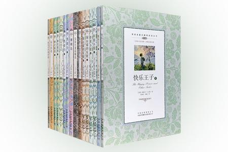 """1本仅4.25元,中译出品!""""双语名著无障碍阅读丛书""""11种16册,荟萃世界级经典文学名著,包括《基督山恩仇记》《神犬莱西》《珊瑚岛》《黑骏马》《草原小屋》《绿山墙的安妮》《远古传奇》,以及安徒生、王尔德童话,泰戈尔诗歌和培根随笔。本套书大部分为全译本,每篇文章均为英汉一一对应,总计27万余个重点、难点词汇注释,为小读者扫清阅读障碍,充分领略原著的精髓和魅力。定价305.5元,现团购价68元包"""