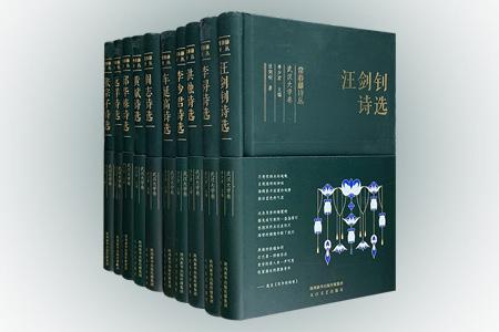 """""""常春藤诗丛·武汉大学卷""""全10册,32开精装,荟萃汪剑钊、邱华栋、张宗子、阎志、李少君、李浔、洪烛、远洋、黄斌、车延高10位当代诗人的诗作精选集。他们自20世纪80年代便活跃在中国诗坛,具有相当的影响力。他们所具有的探索、独立、低调的写作态度,朴素、豁达、真挚的诗风,丰富了当代诗学与美学传统,展示了当代诗歌创作的面貌与活力。"""