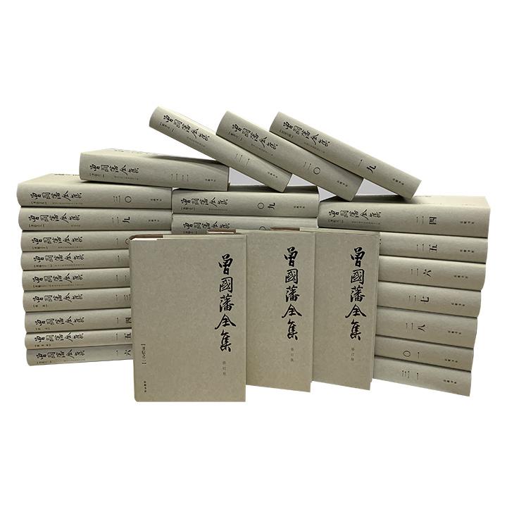 曾国藩全集(全31册)(签名钤印版)