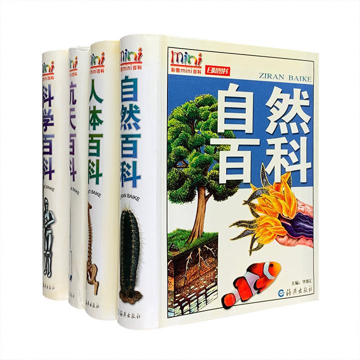 团购:彩图mini百科4册