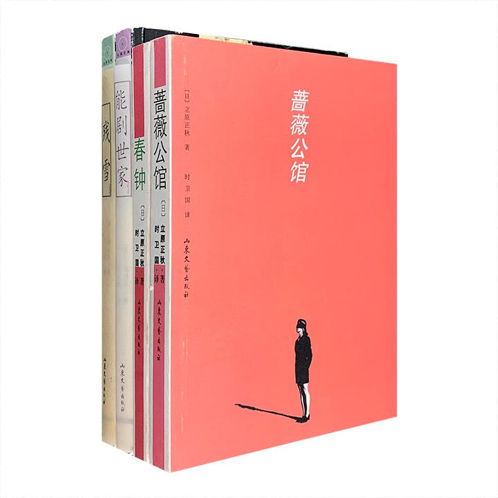 团购:立原正秋作品4册