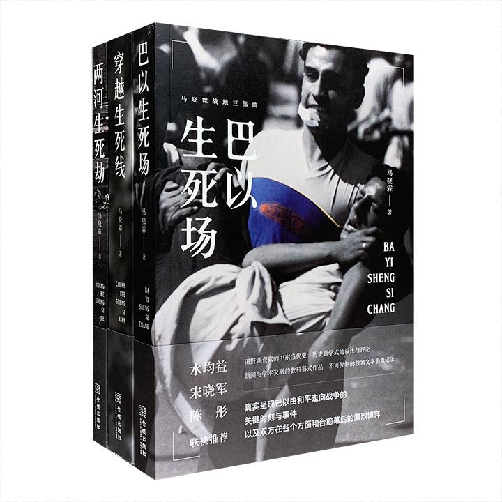 团购:马晓霖战地三部曲