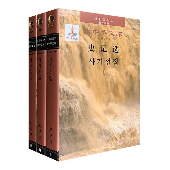 史记选-汉韩对照-全三卷