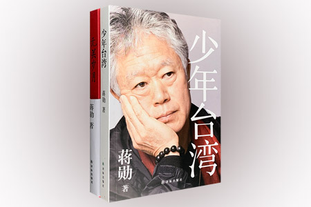 超低价19.9元包邮!中国台湾知名作家、艺术家蒋勋散文集《少年台湾》《无关岁月》2册,荟萃多篇优美的散文佳作。作者深情书写生命中的岛屿、记忆、色彩、童年、乡愁、小镇……文笔清丽流畅,兼具感性与理性之美。其中《少年台湾》还插配了数幅黑白照片,是原汁原味的光影记录。