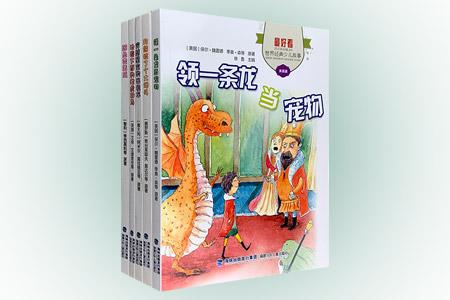 团购:最好看世界经典少儿故事5册