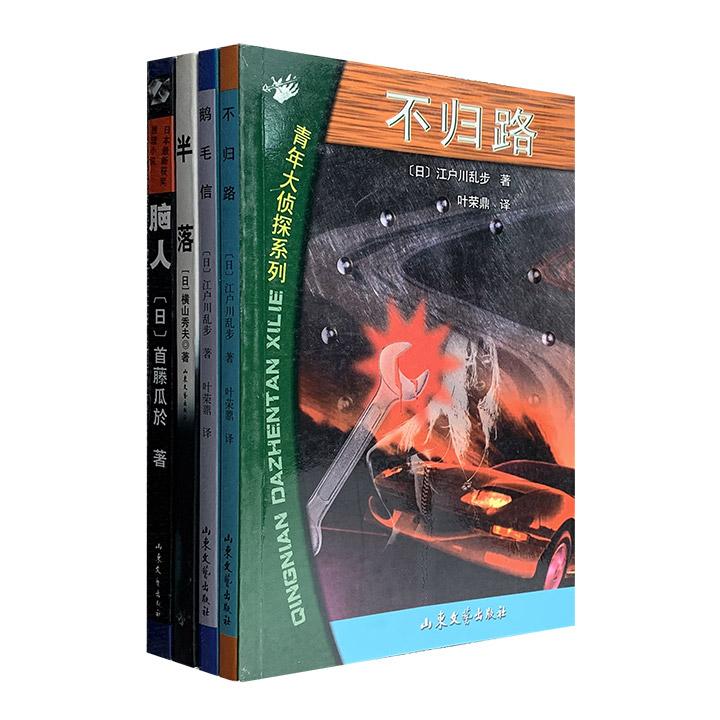 团购:日本推理小说4册:鹅毛信等
