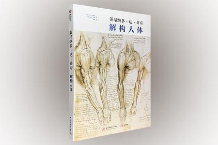 莱昂纳多.达.芬奇:解构人体