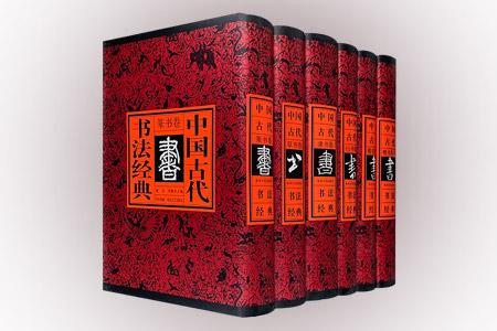 大型丛书《中国古代书法经典》全6册,16开精装,重达9.6公斤,分为【篆书卷】【隶书卷】【楷书卷】【行书卷】【草书卷】五卷,每卷分别精选历代经典名作,选本精良,且保持作品完整和原貌,不做修饰。故此,展现在读者面前的是未经处理的书法珍品。一书在手,便尽览中国古代书法稀世之作,亦拥有了一套诸体咸备的系统性临习范本。