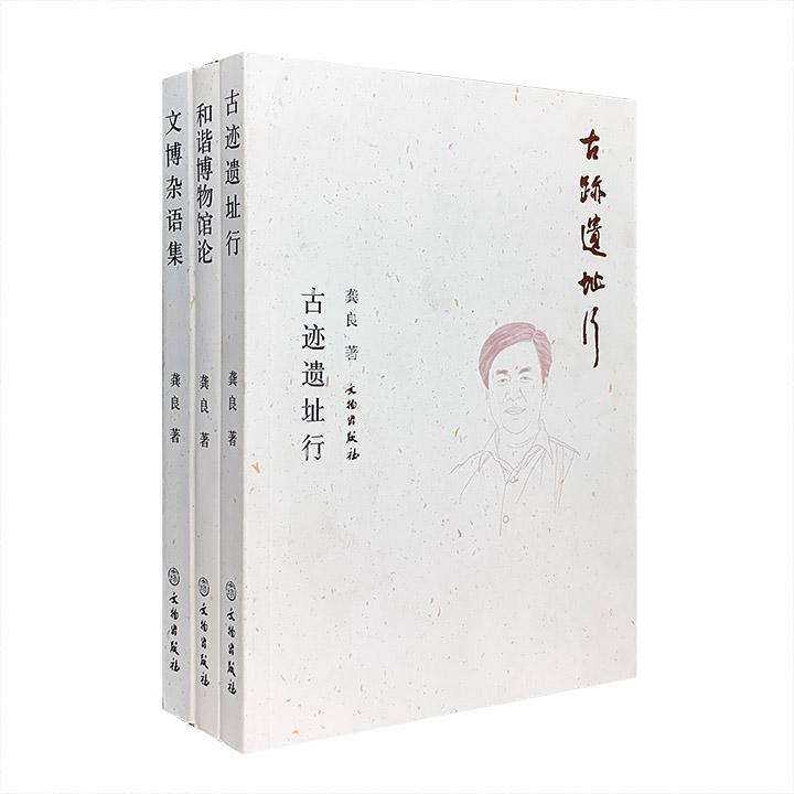 团购:龚良文博论集3册