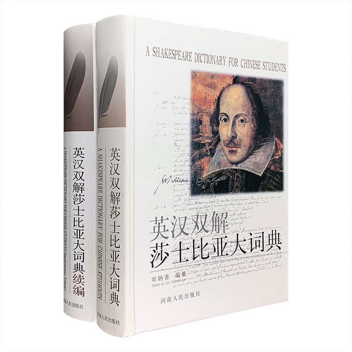 团购:(精)英汉双解莎士比亚大词典+续编