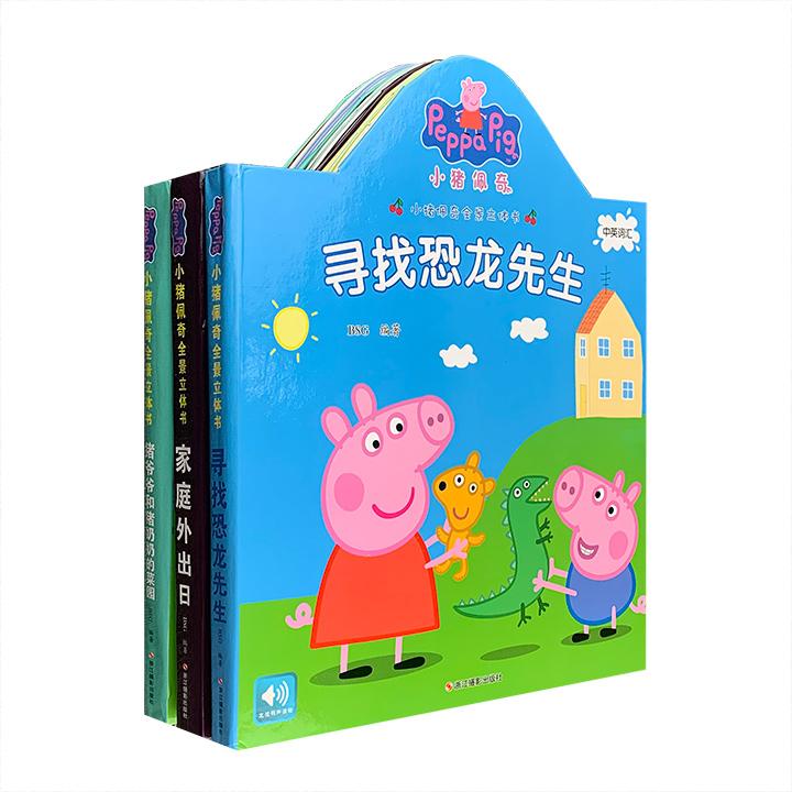 团购:(精)小猪佩奇全景立体书3册