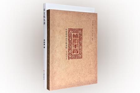 书籍文化艺术2册:著名藏书家姜德明讲书籍装帧艺术《辅助美育》,涉及开本、用纸、插图和封面设计等各种书话,呈现了现代几十年间书籍装帧的发展脉落。鸿学通儒来新夏《书文化九讲》,讲述中华传统文化依托图书而得以世代传递的历程,插配百余幅图片,是学界大家专为普通大众所作的古籍科普通俗读物。