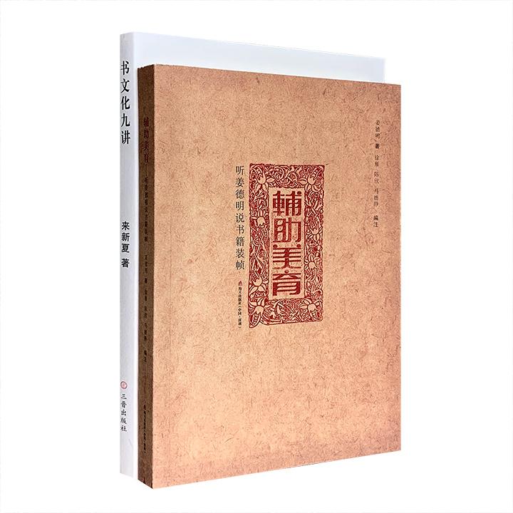 团购:书籍文化艺术2册