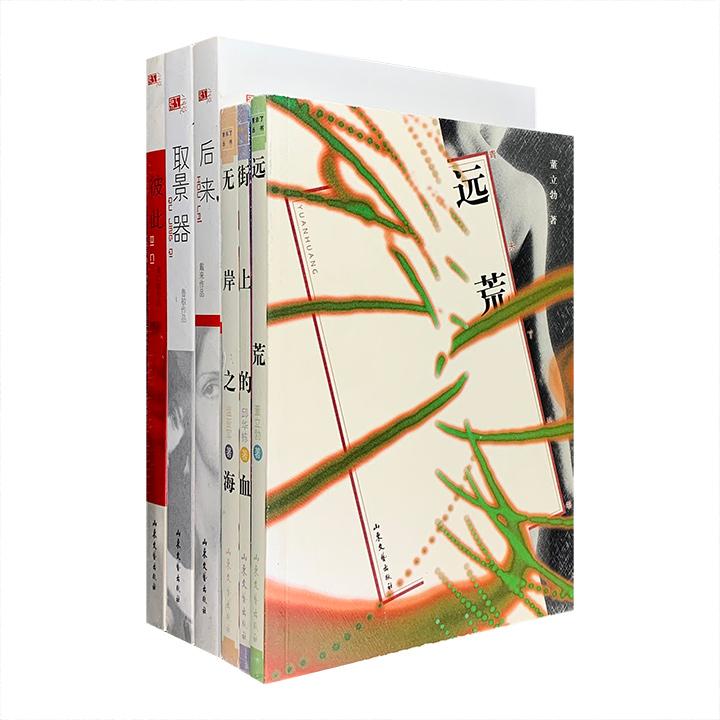 团购:青未了丛书3册+红小说系列丛书3册