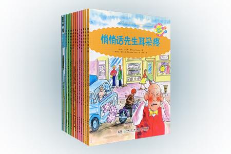 """1本3块钱!新西兰童书瑰宝""""乔伊·考利故事俱乐部""""系列15册,全彩图文,新西兰儿童文学大师乔伊·考利的代表作品之一。一个个充满神奇想像的故事,一系列个性十足的童话形象——爱拥抱的小怪兽、聪明的小飞侠、害怕人类的怪物、耳朵疼个不停的悄悄话先生……为孩子们带来欢声与笑语,还有乐观、友谊、勇气、热情等种种成长的能量。"""
