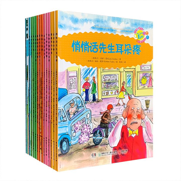 团购:乔伊·考利故事俱乐部15册