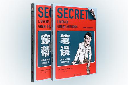 """史上著名作家和电影人八卦大起底!""""秘密生活系列""""2册,《笔误》《穿帮》,分别讲述了40位文学大师与40位电影导演的""""秘密生活"""",全彩印刷,图文并茂,每本都以独特的角度切入,为读者历数了大师们不为人知又让人大跌眼镜的""""黑历史"""",娓娓讲述了那些耳熟能详的名字背后隐藏着的许多令人咋舌的秘密,以及老师们不敢告诉你的大家逸事。定价96元,现团购价29.9元包邮!"""