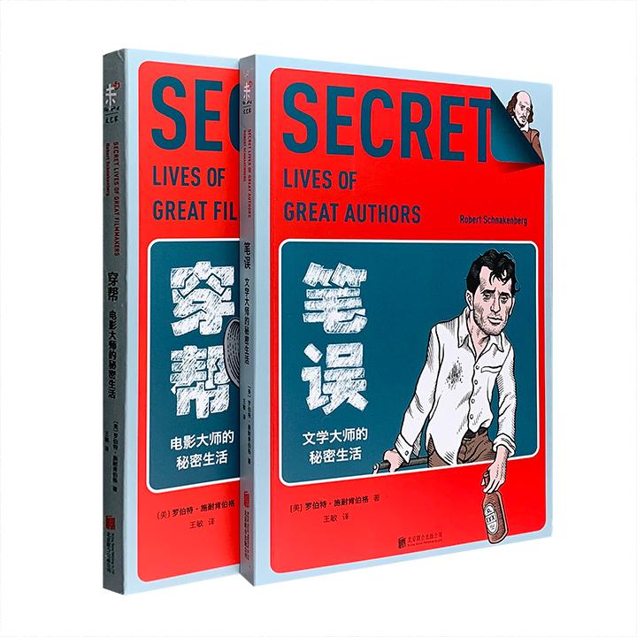 团购:秘密生活系列2册
