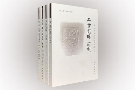 团购:历史人类学典籍研究丛书4册