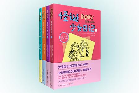 """送给青春期女孩的阅读礼物!中英双语插图本《怪诞少女日记》4册,这是一套让大小读者齐声说赞的英文小说,曾雄踞《纽约时报》图书榜120周。本书以日记形式记录了14岁少女尼基的校园与家庭生活,每天都在和自己的""""不完美""""做斗争,但每一次基尼都能坦然面对,越挫越勇,不断蜕变。书中幽默逗趣的情节,可爱的插图,笑中带泪的故事,能让同龄孩子收获成长经验,并在阅读中提高英文水平,了解异国文化。定价128.2元,现团"""