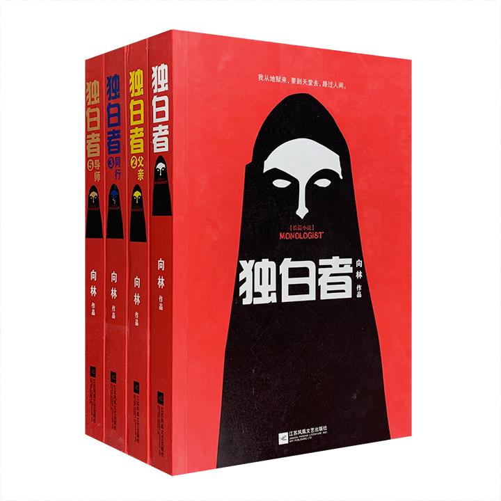 团购:独白者4册