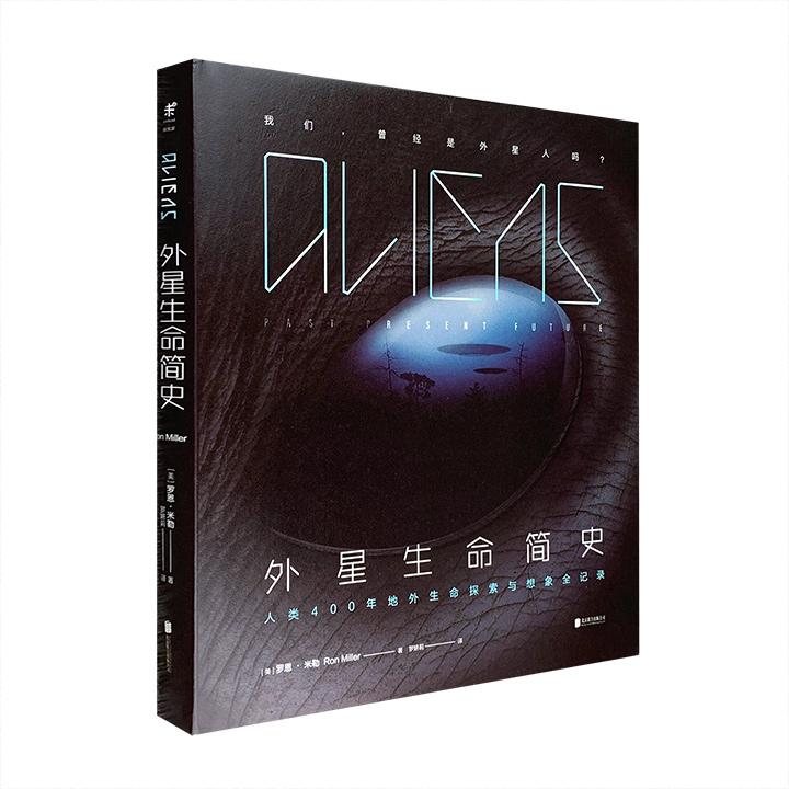 (精)外星生命简史:人类400年地外生命探索与想象全记录