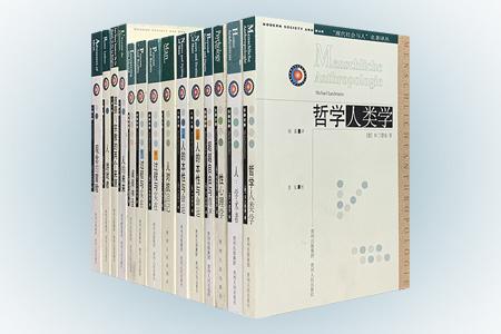 """市面稀见!""""现代社会与人""""名著译丛12种,现当代西方著名学者对人所作的微观研究之集萃,涉及心理学、哲学人类学、宗教哲学、社会学等多个领域。本次团购12种包括德日进《人的未来》、亨利・柏格森《道德与宗教的两个来源》、M.兰德曼《哲学人类学》、A.N.怀特海《观念的冒险》、P.布尔迪厄《人:学术者》、艾利斯《性心理学》等。定价361元,现团购价120元包邮!"""
