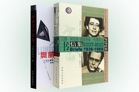 市面稀见老书19.9元包邮!《奥威尔书信集》+《汉娜·阿伦特/海茵利希·布鲁希尔书信集》。分别选译文学大师奥威尔写于1920年至1949年的书信200余封、收录了著名思想家汉娜·阿伦特与她的丈夫——哲学家海茵利希·布鲁希尔1936年至1968年的30年间的300余封书信。从这些真挚坦诚的文字中,我们既能了解到大师的生活经历、创作和工作情况,还能接触到他们内心的情感世界。