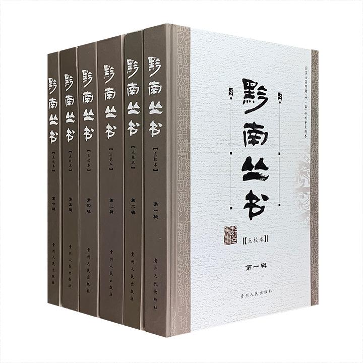 团购:(精)黔南丛书(点校本)6册