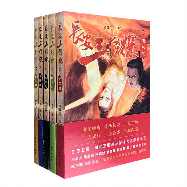 团购:长安三怪探5册